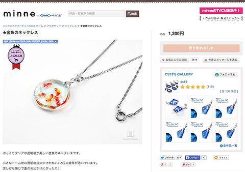 金魚のネックレス.png